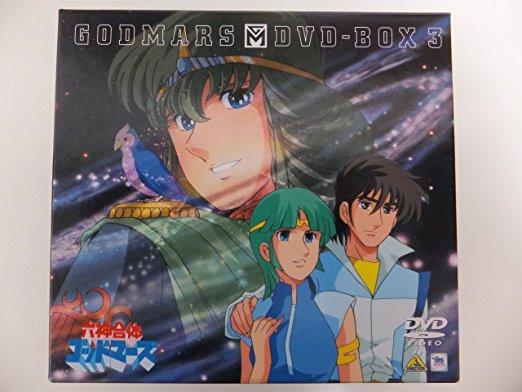六神合体ゴッドマーズ DVD-BOX(3) 水島裕 新品:クロソイド屋
