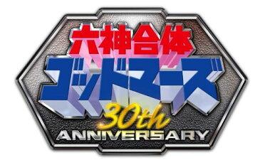 30th Anniversary 六神合体ゴッドマーズ SUPER COMPLETE BOX【完全期間生産限定】 [Blu-ray] 新品 マルチレンズクリーナー付き
