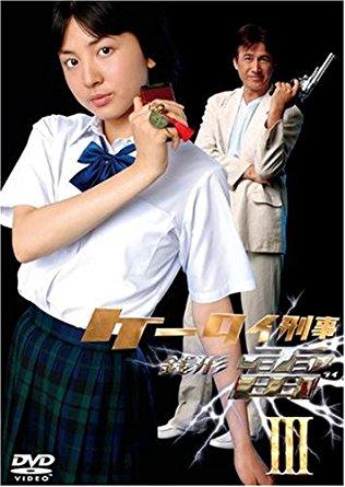 ケータイ刑事 銭形雷 DVD-BOX 3 小出早織 新品:クロソイド屋