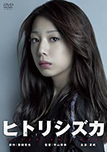 ヒトリシズカ DVD-BOX 夏帆  新品:クロソイド屋