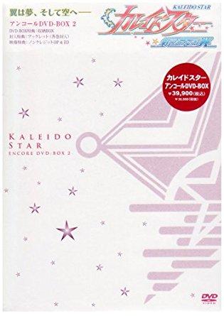 カレイドスター アンコールDVD-BOX 2 広橋涼 新品:クロソイド屋