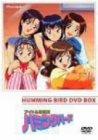 アイドル防衛隊ハミングバード DVD-BOX 三石琴乃 新品:クロソイド屋