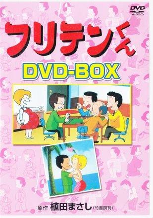 フリテンくん DVD-BOX 近田春夫 新品