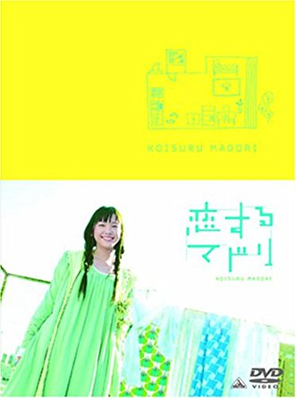 恋するマドリ プレミアム・エディション (初回限定生産) [DVD] 新品:クロソイド屋