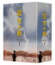 蒼穹の昴 DVD-BOX 1 田中裕子 新品 マルチレンズクリーナー付き