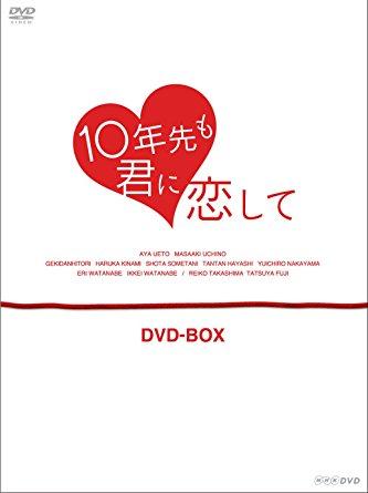 10年先も君に恋して DVD-BOX 上戸彩 新品 マルチレンズクリーナー付き:クロソイド屋