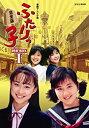 連続テレビ小説 ふたりっ子 完全版 DVD-BOX 1 岩崎ひろみ 新品 マルチレンズクリーナー付き