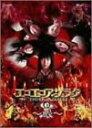 エコエコアザラク~眼~ ディレクターズカット DVD-BOX 上野なつひ 新品