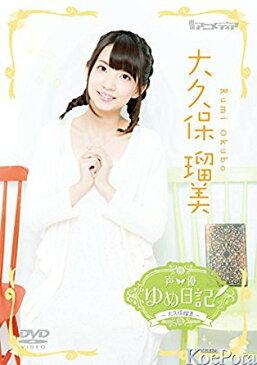 声優ゆめ日記 大久保瑠美 [DVD] 新品 マルチレンズクリーナー付き