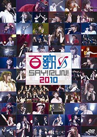 アニメ, その他 SAY!RUN!2010 DVD