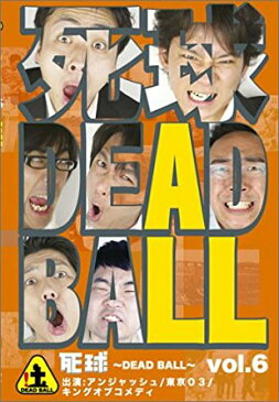 死球~DEAD BALL~vol.6 [DVD] 新品 マルチレンズクリーナー付き