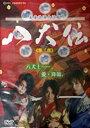 美童浪漫大活劇『八犬伝』《第二部》 [DVD] 斉藤慶太 新品 マルチレンズクリーナー付き