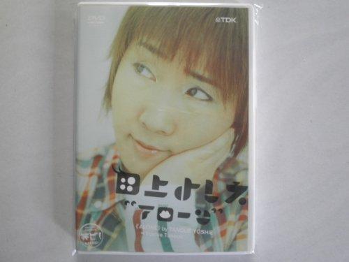 田上よしえ~アローン~ [DVD] マルチレンズクリーナー付 新品:クロソイド屋
