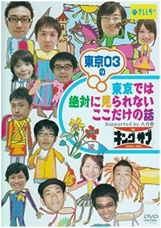 東京03の東京では絶対に見られないここだけの話 キング☆サブ [DVD] マルチレンズクリーナー付き 新品:クロソイド屋