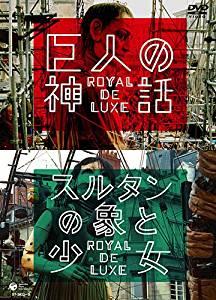 巨人の神話/スルタンの象と少女 ロワイヤル・ド・リュクス [DVD] 新品:クロソイド屋