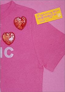 ファイティングガール BOXセット [DVD] 深田恭子 マルチレンズクリーナー付き 新品:クロソイド屋