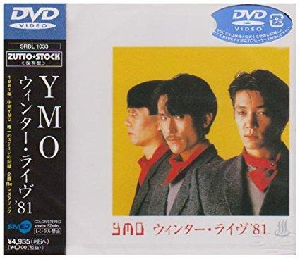 ウィンターライブ'81 [DVD] イエロー・マジック・オーケストラ  YMO マルチレンズクリーナー付き 新品:クロソイド屋