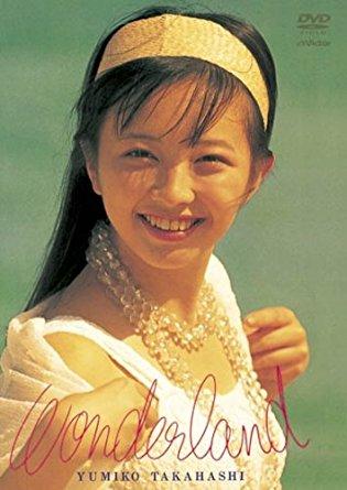 WONDERLAND [DVD] 高橋由美子 マルチレンズクリーナー付 新品:クロソイド屋