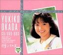贈りものIII 岡田有希子 CD 新品 マルチレンズクリーナー付き