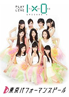 東京パフォーマンスドールPLAY×LIVE「1×0」EPISODE4 DVD 新品:クロソイド屋