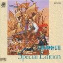 大航海時代 II スペシャルエディション CD 新品 マルチレンズクリーナー付き