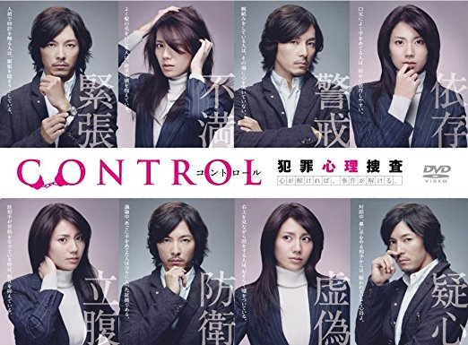 CONTROL〜犯罪心理捜査〜 [DVD] 松下奈緒 新品:クロソイド屋