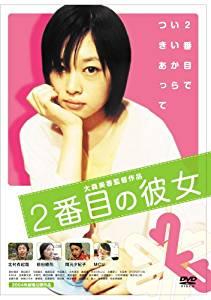 2番目の彼女 [DVD] 北村有起哉 新品:クロソイド屋