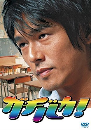 ガチバカ! DVD-BOX 高橋克典 新品:クロソイド屋