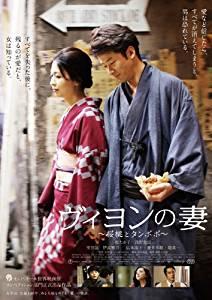 ヴィヨンの妻 ~桜桃とタンポポ~ [DVD] 松たか子 マルチレンズクリーナー付き 新品