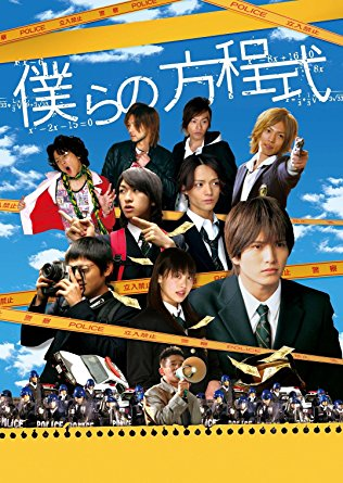 僕らの方程式~初回限定BOX~ [DVD] 中村優一 マルチレンズクリーナー付き 新品:クロソイド屋