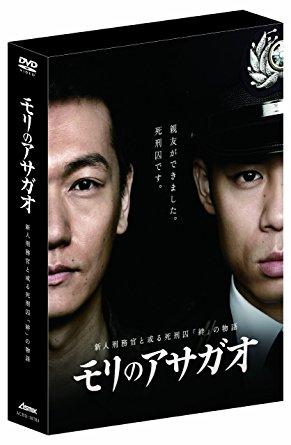 モリのアサガオ BOX [DVD] 伊藤淳史 新品:クロソイド屋