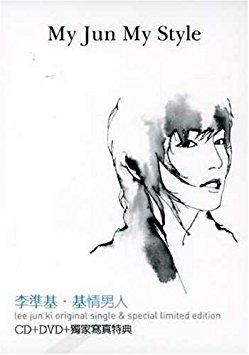 My Jun My Style (DVD付) イ・ジュンギ CD マルチレンズクリーナー付き 新品:クロソイド屋