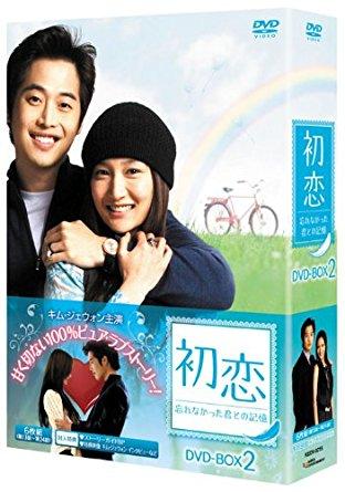 初恋〜忘れなかった君との記憶〜 DVD-BOX 2 キム・ジェウォン 新品