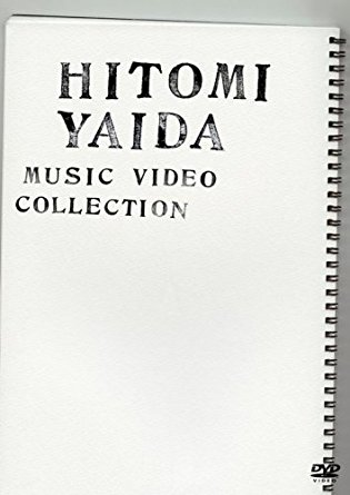 HITOMI YAIDA MUSIC VIDEO COLLECTION [DVD] 矢井田瞳 新品:クロソイド屋