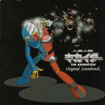 人造人間キカイダー — THE ANIMATION オリジナル・サウンドトラック  CD 新品:クロソイド屋