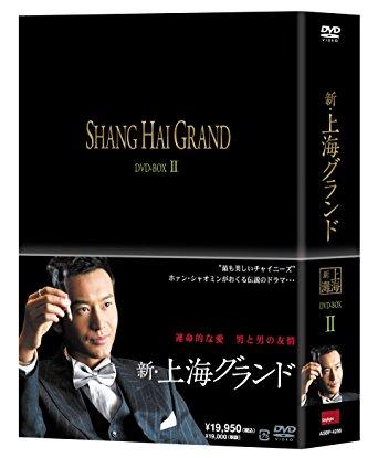 新・上海グランド DVD BOXII ホァン・シャオミン 新品:クロソイド屋