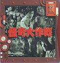 怪奇大作戦 パーフェクトコレクション LD-BOX [Laser Disc] 満田かずほ 新品 マルチレンズクリーナー付き