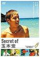 """Secret of 玉木宏 """"SPIRIT"""" [DVD] マルチレンズクリーナー付き 新品"""