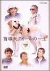 盲導犬クイールの一生 DVD-BOX 沢口靖子  マルチレンズクリーナー付き 新品:クロソイド屋
