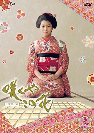 咲くやこの花 [DVD] 成海璃子 新品:クロソイド屋