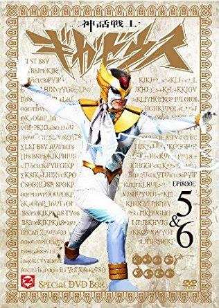 神話戦士ギガゼウス スペシャルDVD-BOX episode-5&6 (特典DISC付) 古賀亘 新品:クロソイド屋