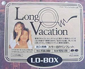 ロング・バケーション LD BOX [Laser Disc] 山口智子 新品:クロソイド屋