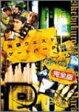 池袋ウエストゲートパーク スープの回 完全版 プレミアムセット (限定版) [DVD] 長瀬智也 新品