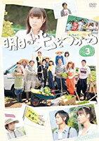 明日の光をつかめDVD-BOX3広瀬アリス新品