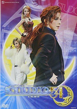 『STUDIO 54』 [DVD] 宝塚歌劇団 新品:クロソイド屋