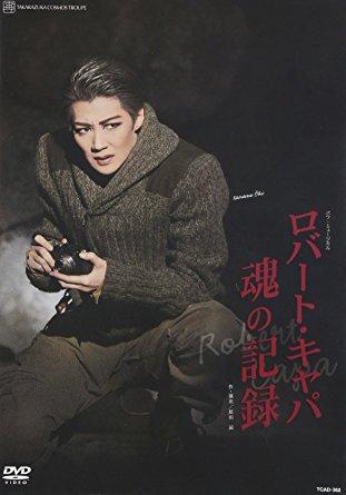 『ロバート・キャパ 魂の記録』 [DVD] 宝塚歌劇団 新品:クロソイド屋
