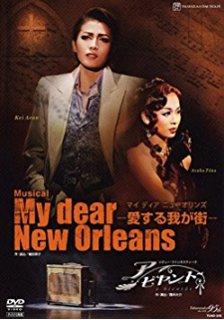 『My dear New Orleans』『ア ビヤント』 [DVD] 宝塚歌劇団新品:クロソイド屋