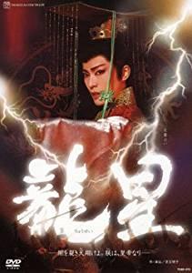 『龍星』 [DVD] 宝塚歌劇団 新品:クロソイド屋
