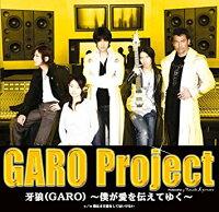 牙狼(GARO)~僕が愛を伝えてゆく~GAROProjectCD新品