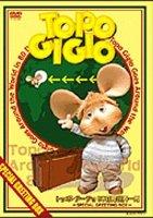 トッポ・ジージョ 80日間世界一周~Special Greeting Box~ [DVD] 新品:クロソイド屋
